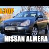 Видео тест драйв Nissan Almera