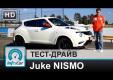 Видео тест-драйв Nissan Juke NISMO от InfoCar