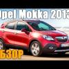 Видео тест-драйв Opel Mokka 2013