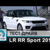 Видео тест драйв Range Rover Sport 2013