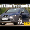 Видео тест-драйв Seat Altea Freetrack 4×4