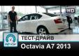 Видео тест-драйв Skoda Octavia A7 1.4 DSG от InfoCar