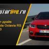 Видео тест-драйв Skoda Octavia RS 2013