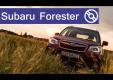 Видео тест-драйв Subaru Forester 2,0 АКПП