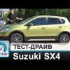 Видео тест драйв Suzuki SX4 2013 (S-Cross) от InfoCar