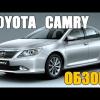 Видео тест-драйв Toyota Camry 2013