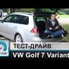 Видео тест-драйв Volkswagen Golf 7 Variant (универсал) 2013 от InfoCar