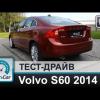 Видео тест-драйв Volvo S60 (Вольво С60) 2014 от InfoCar