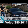 Видео тест-драйв Volvo S80 (Вольво С80) 2014 от InfoCar