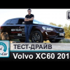 Видео тест-драйв Volvo XC60 (Вольво ХС60) 2014 от InfoCar