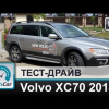 Видео тест-драйв Volvo XC70 (Вольво ХС70) 2014 от InfoCar
