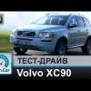 Видео тест-драйв Volvo XC90 (Вольво ХС90) 2014 от InfoCar