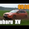 Видео тест-драйв автомобиля Subaru XV