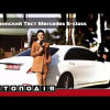 Украинский видео тест драйв Mercedes S-класса 2014
