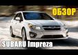 Видео обзор автомобиля Subaru Impreza 2013