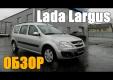 Lada Largus — видео обзор автомобиля