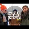 Видео тест драйв Audi Q5 от Стиллавина