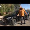 Видео тест драйв BMW X1 от Игоря Бурцева