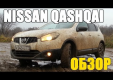 Видео тест драйв Nissan Qashqai