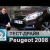 Видео тест-драйв Peugeot 2008(Пежо 2008) от InfoCar
