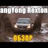 Видео тест драйв SsangYong Rexton