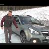 Видео тест драйв Subaru Outback 2014 от Игоря Бурцева