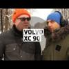 Видео тест драйв Volvo XC90 от Стиллавина