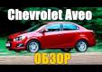 Видео тест драйв и обзор Chevrolet Aveo