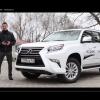 Видео тест драйв обновленного Lexus GX460 2014
