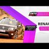 Видео тест драйв подержанной Renault Duster 2011 года от Авто Плюс