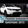 Видео обзор нового Nissan Qashqai 2014 — первое знакомство