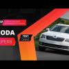 Видео тест-драйв Skoda Superb 2013 от АвтоПлюс