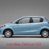 В апреле в продажу выйдет новая марка Datsun
