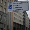 На майские праздники москвичи смогут парковаться бесплатно