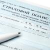 Клиенты смогут отсудить у страховщиков «надбавку за жадность»