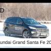 Тест-драйв Hyundai Grand Santa Fe 2014
