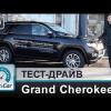 Тест-драйв Jeep Grand Cherokee 2014 от InfoCar