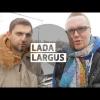 Тест-драйв Lada Largus от Стиллавина