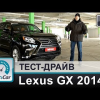 Тест-драйв Lexus GX460 2014 от InfoCar