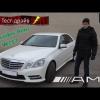 Тест драйв Mercedes Е-class