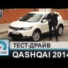 Тест-драйв Nissan Qashqai 2014 от InfoCar