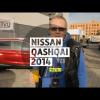 Тест-драйв Nissan Qashqai 2014 от Стиллавина