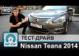 Тест-драйв Nissan Teana 2014 от InfoCar