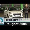 Тест-драйв Peugeot 3008 2014 от InfoCar