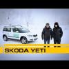 Тест-драйв Skoda Yeti 2014
