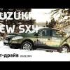 Тест-драйв Suzuki New SX4 2014