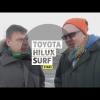 Тест драйв Toyota Hilux Surf от Стиллавина