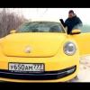 Тест-драйв Volkswagen Beetle 2014 от АвтоПлюс