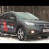 Тест-драйв кроссовера Хонда CR-V