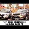 Тест-драйв новой Skoda Yeti 4×4 1.8 TSI